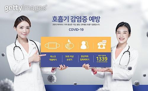 그래픽이미지, 사회이슈 (주제), 바이러스감염 (질병), 코로나19 (코로나바이러스), 팬데믹 (질병), 마스크 (방호용품), 기침예절 (예절), 전염병 (질병), 손씻기, 여성, 의사