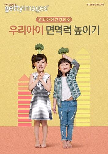 그래픽이미지, 어린이 (나이), 성장, 면역력, 건강한생활 (주제), 건강관리 (주제), 소녀