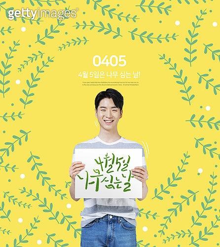 그래픽이미지, 식목일, 나무, 식물, 반려식물, 캠페인, 포스터, 봄, 남성