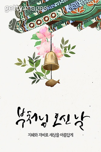 모바일백그라운드, 문자메시지 (전화걸기), 템플릿 (이미지), 연례행사, 부처님오신날 (홀리데이), 불교