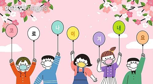 코로나바이러스 (바이러스), 코로나19 (코로나바이러스), 어린이 (나이), 어린이날 (홀리데이), 풍선, 봄, 벚꽃