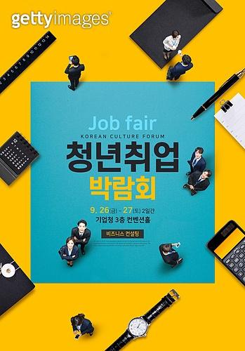 포스터, 상업이벤트 (사건), 박람회, 채용 (고용문제), 스타트업 (소기업), 청년 (성인)