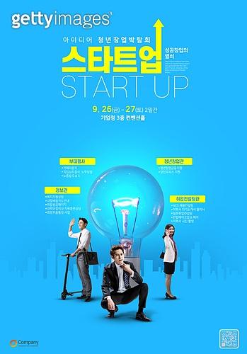 포스터, 상업이벤트 (사건), 박람회, 스타트업, 청년 (성인), 스타트업 (소기업)