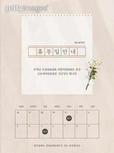 휴무, 원고지 (종이), 2020년, 달력, 5월, 봄