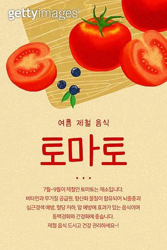 모바일백그라운드, 모바일템플릿 (웹모바일), 템플릿 (이미지), 제철음식, 건강관리, 토마토