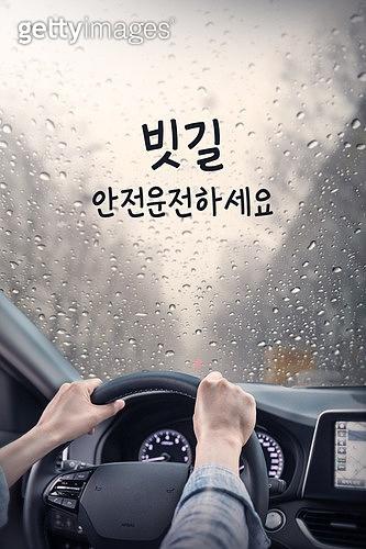 모바일백그라운드, 모바일템플릿 (웹모바일), 템플릿 (이미지), 비 (물형태), 날씨, 안전운전, 빗길