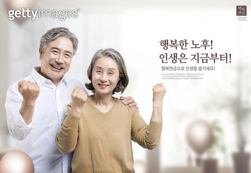 그래픽이미지, 실버라이프 (주제), 연금, 연금 (목록), 노인 (성인), 라이프스타일, 보험 (주제), 행복