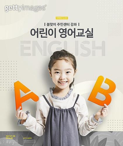 그래픽이미지, 편집디자인, 행정복지센터 (정부), 포스터, 전단지, 소녀, 영어교육
