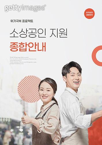 포스터, 상인 (소매업자), 비즈니스 (주제), 도움 (컨셉), 카드뉴스, 소기업, 판매업 (직업)