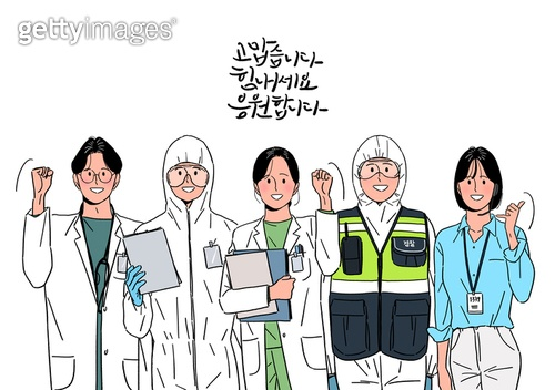 사람, 환호 (말하기), 코로나바이러스 (바이러스), 코로나19 (코로나바이러스), 여러명[3-5] (사람들)