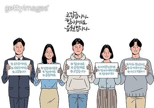 사람, 환호 (말하기), 코로나바이러스 (바이러스), 코로나19 (코로나바이러스), 여러명[3-5] (사람들), 캠페인, 해시태그, 플래카드 (안내판)
