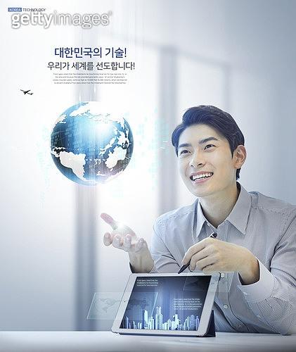 그래픽이미지, 사회이슈 (주제), 기술 (과학과기술), 대한민국 (한국), 글로벌, 남성, 비즈니스맨, 지구 (행성)