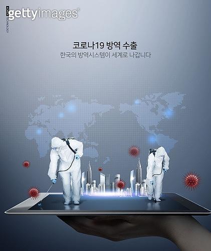 그래픽이미지, 사회이슈 (주제), 기술 (과학과기술), 대한민국 (한국), 글로벌, 남성, 방호복