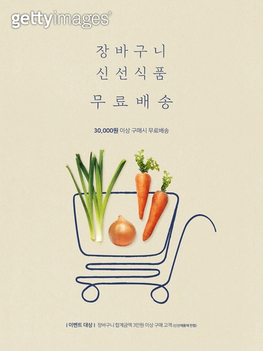 배달 (일), 프레시 (컨셉), 쇼핑 (상업활동), 손그림, 채소 (음식), 신선식품