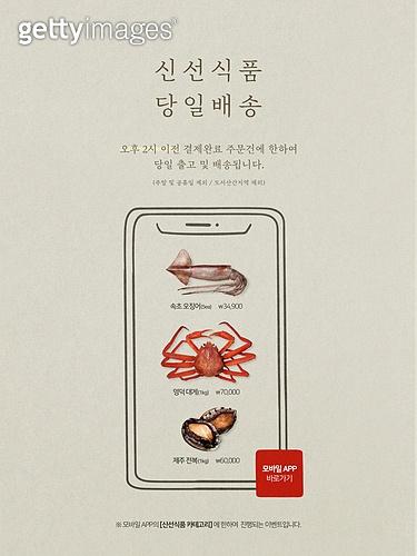 배달 (일), 프레시 (컨셉), 냉장배송 (배달), 손그림, 스마트폰, 모바일앱 (인터넷), 해산물