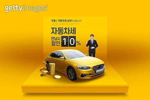 세금, 납세 (세금), 금융, 자동차, 노랑색 (색)