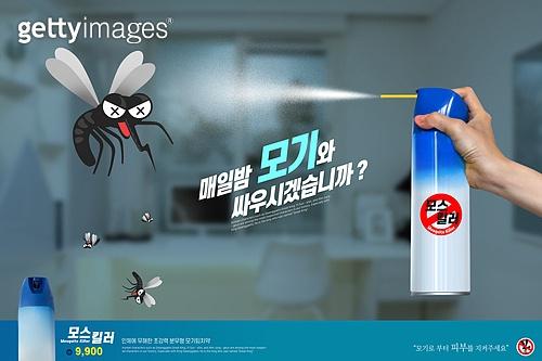 해충, 해충방지장치 (가정장비), 보호, 약, 광고, 모기, 곤충기피제 (해충방지장치)
