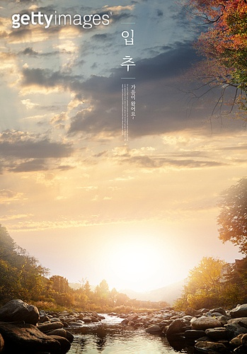 가을, 입추, 풍경 (컨셉), 계절, 감성, 추억, 자연풍경, 시냇물 (유수), 단풍철 (가을)