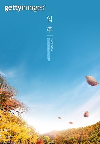 가을, 입추, 풍경 (컨셉), 계절, 감성, 추억, 자연풍경, 맑은하늘 (하늘), 단풍철 (가을)