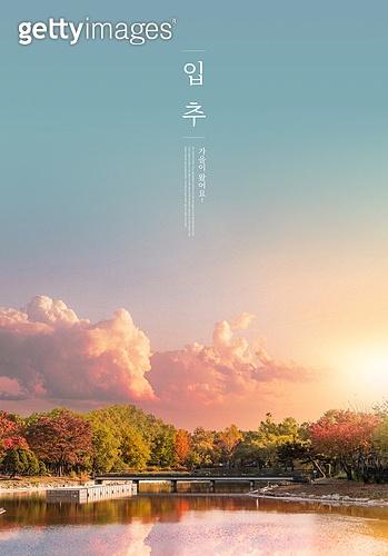 가을, 입추, 풍경 (컨셉), 계절, 감성, 추억, 자연풍경, 단풍철, 공원