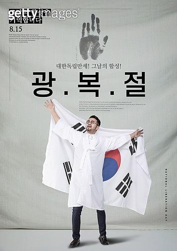 광복절, 태극기, 기념일, 대한민국 (한국), 포스터