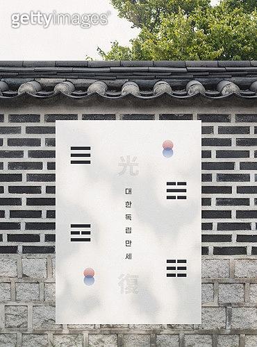 포스터, 목업 (이미지), 전통문화 (주제), 백그라운드, 한국문화 (세계문화), 광고, 한옥