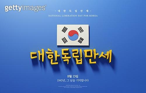 그래픽이미지 (Computer Graphics), 포스터, 광복절, 대한민국 (한국), 독립기념일