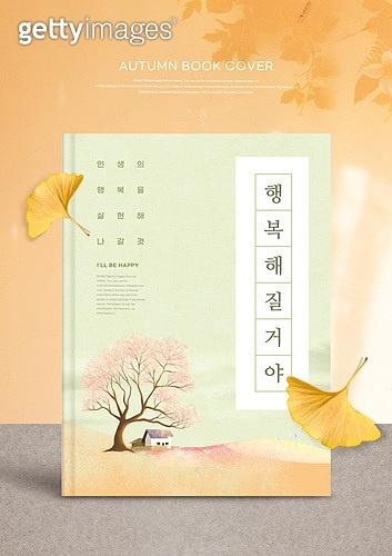 책표지 (주제), 가을, 감성, 독서, 편집디자인, 목업, 행복