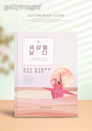 책표지 (주제), 가을, 감성, 독서, 편집디자인, 목업, 희망 (컨셉), 도전