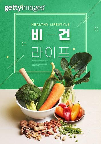 녹색 (색), 비건 (채식), 환경보호, 건강한생활 (주제), 건강관리