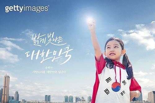 애국심 (주제), 대한민국 (한국), 희망 (컨셉), 광복절 (한국기념일), 어린이 (나이)