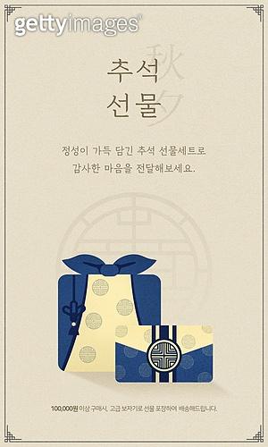 그래픽이미지, 명절 (한국문화), 추석 (명절), 전통문화 (주제), 선물 (인조물건), 한국전통문양 (패턴), 선물세트