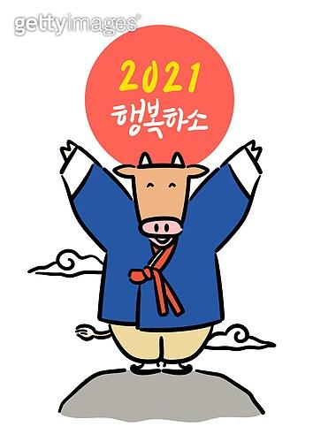 캐릭터, 2021년, 소띠해 (십이지신), 십이지신 (컨셉심볼), 소 (발굽포유류), 한복, 명절 (한국문화), 구름, 만세