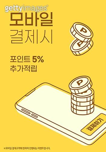 이벤트페이지, 휴대폰 (전화기), 목업, 스마트폰, 마일리지 (금융), 모바일결제 (금융아이템)