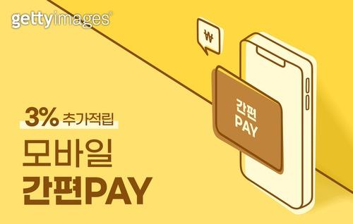이벤트페이지, 휴대폰 (전화기), 목업, 스마트폰, 모바일결제 (금융아이템)