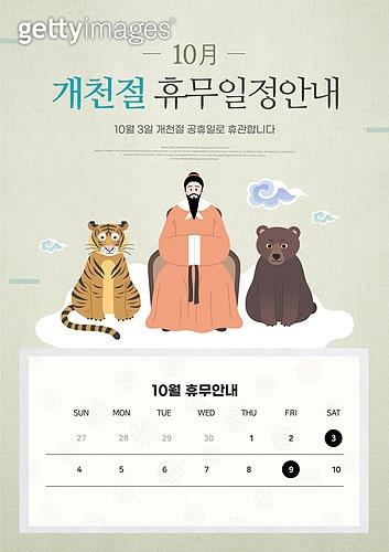 휴무, 10월, 홀리데이 (사건), 공고 (메시지), 개천절, 단군, 단군신화