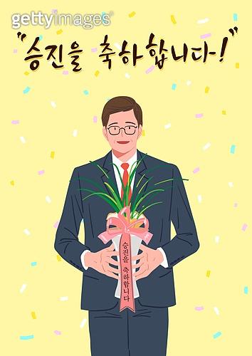 축하 (컨셉), 기쁨, 승진, 남성 (성별), 비즈니스맨, 화이트칼라 (전문직), 화분, 난초