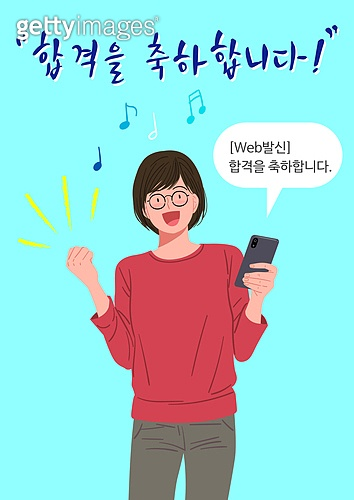 축하 (컨셉), 기쁨, 합격, 말풍선, 스마트폰