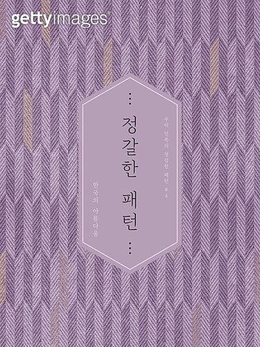 책표지 (주제), 백그라운드, 한국전통문양 (패턴), 패턴, 명절 (한국문화), 설 (명절), 추석 (명절), 섬세 (컨셉)