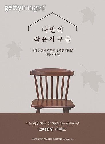 인테리어, 가구, 라이프스타일, 집꾸미기, 의자 (좌석)
