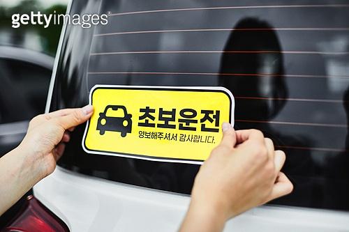 자동차, 초보운전, 초보운전 (운전), 공고 (메시지), 스티커