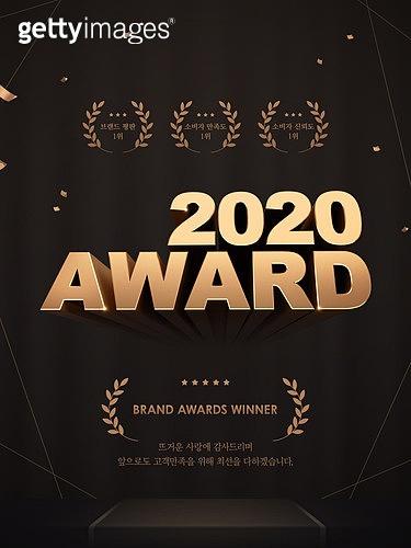 금, 시상식 (세레모니), 2020년, 연말, 일등 (승리)