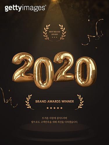 금, 시상식 (세레모니), 2020년, 연말, 일등 (승리), 풍선