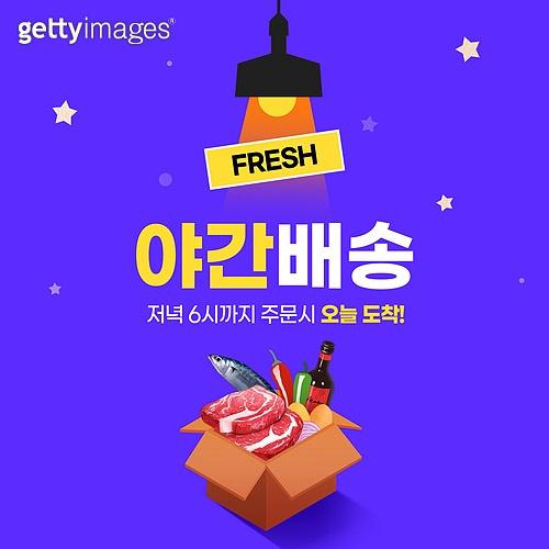 이벤트페이지, 웹배너 (인터넷), 팝업, 배달 (일), 신선식품