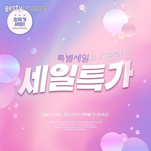 그라데이션 쇼핑 팝업 03