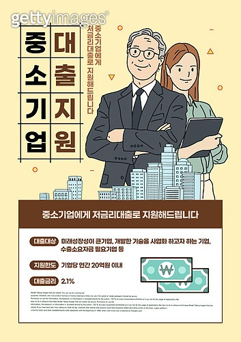 포스터, 서민, 금융, 대출, 도움 (컨셉), 재테크, 경제, 소기업 (주제), 비즈니스