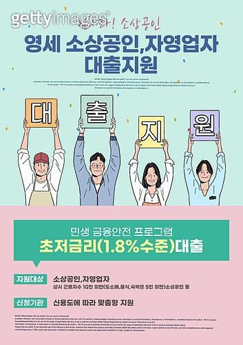 포스터, 서민, 금융, 대출, 도움 (컨셉), 재테크, 경제
