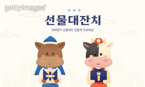 상업이벤트 (사건), 웹배너 (인터넷), 새해 (홀리데이), 캐릭터, 소 (발굽포유류), 2021