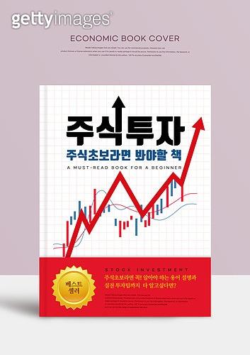 책표지, 경제, 주식시장 (금융), 재테크, 투자, 주식시장자료 (금융기호)