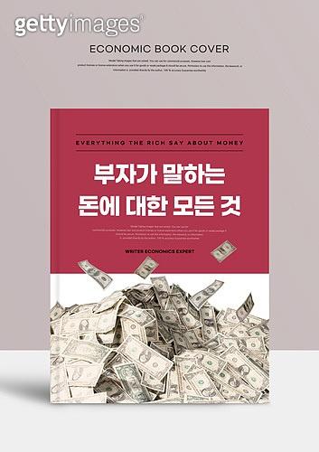 책표지, 경제, 주식시장 (금융), 재테크, 투자